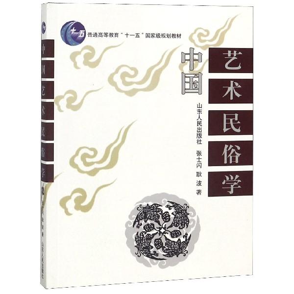 中國藝術民俗學(普通高等教育十一五國家級規劃教材)