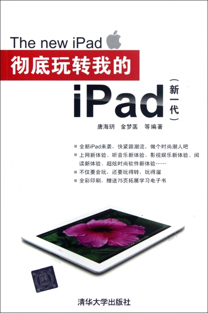 徹底玩轉我的iPad(新一代)