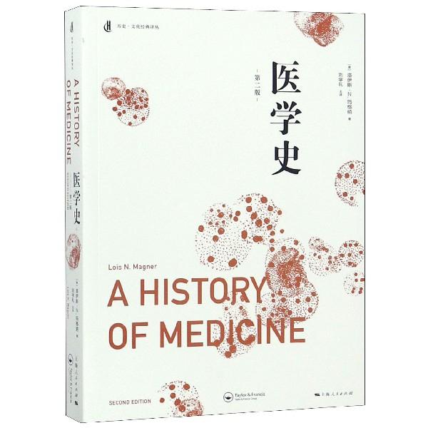 醫學史(第2版)/歷史文化經典譯叢