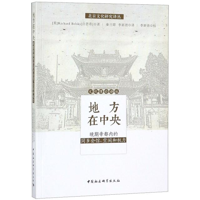 地方在中央(晚期帝都內的同鄉會館空間和權力)/文化理論譯叢/北京文化研究譯叢