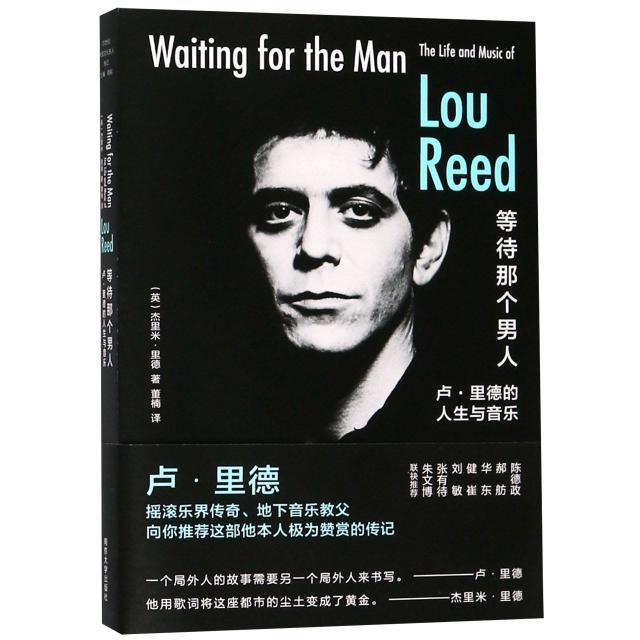 等待那個男人(盧·裡德的人生與音樂)