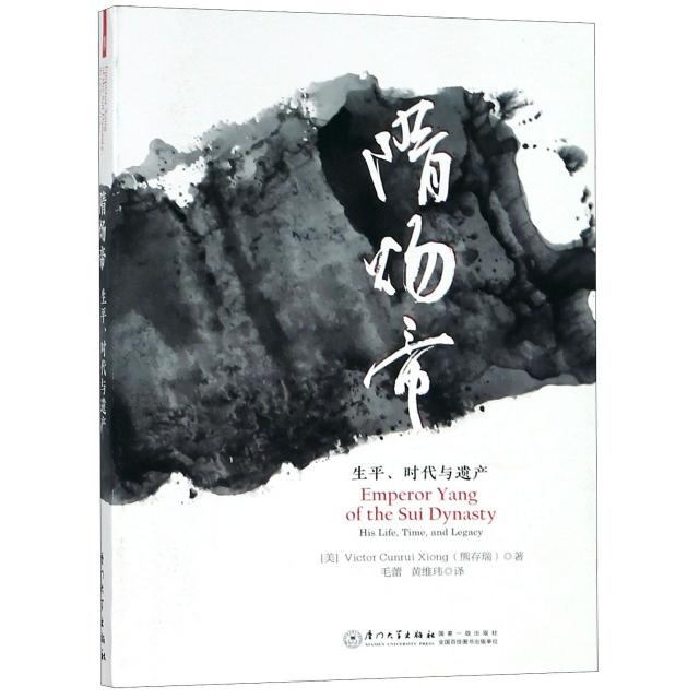 隋炀帝(生平时代与遗