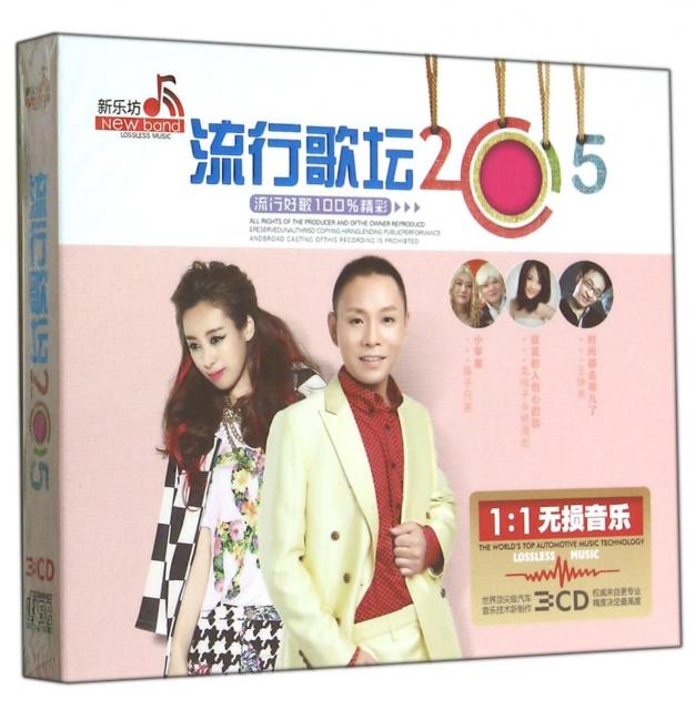 CD流行歌壇2015(3碟裝)