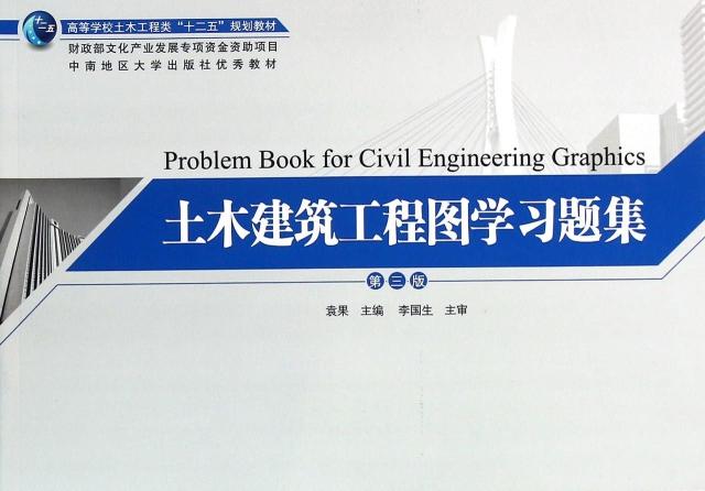 土木建築工程圖學習題集(第3版高等學校土木工程類十二五規劃教材)