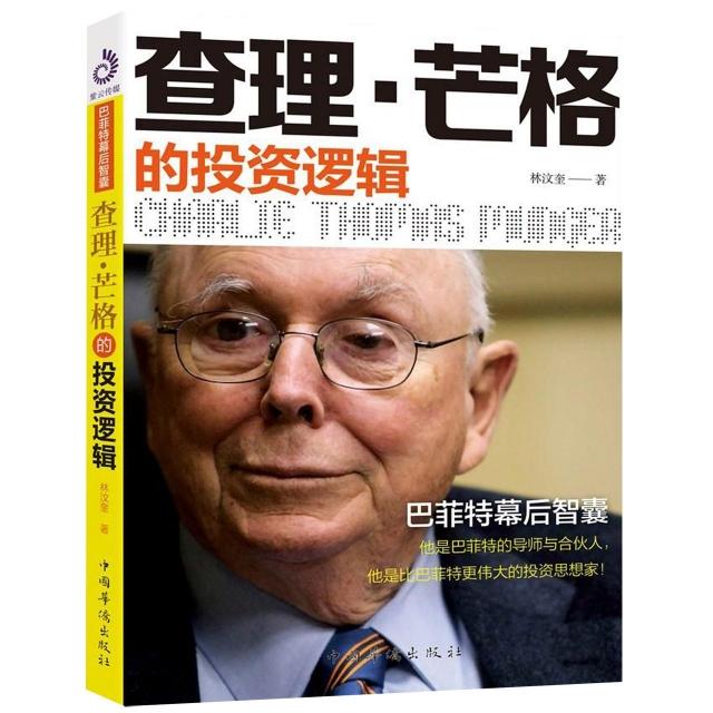 查理·芒格的投資邏輯