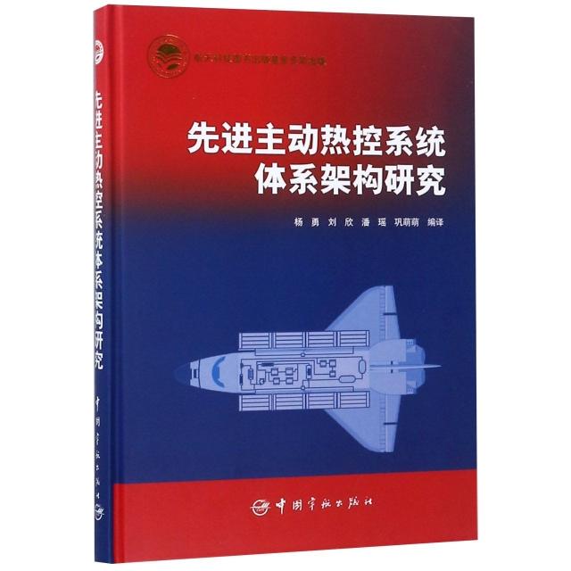 先進主動熱控繫統體繫架構研究(精)
