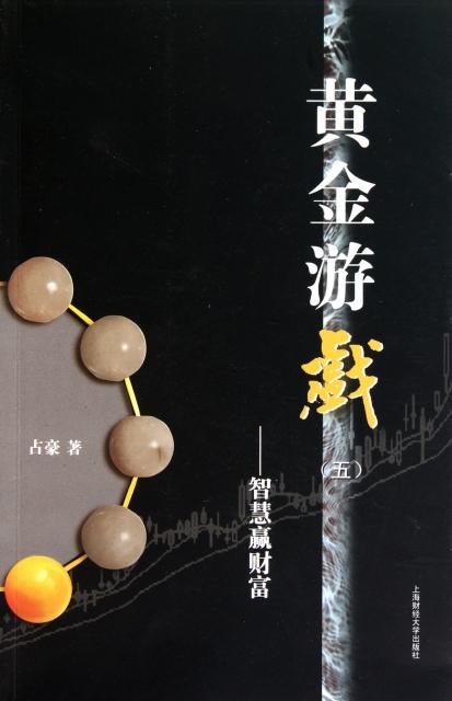 黃金遊戲(5智慧贏財富)