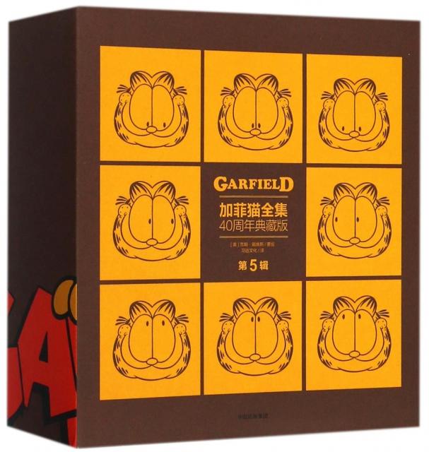 加菲貓全集40周年典藏版(第5輯共5冊)