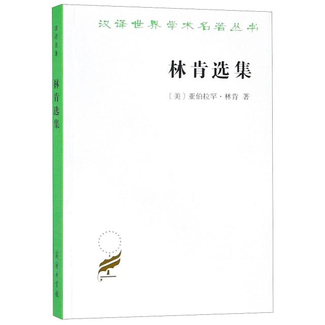 林肯選集/漢譯世界學術名著叢書