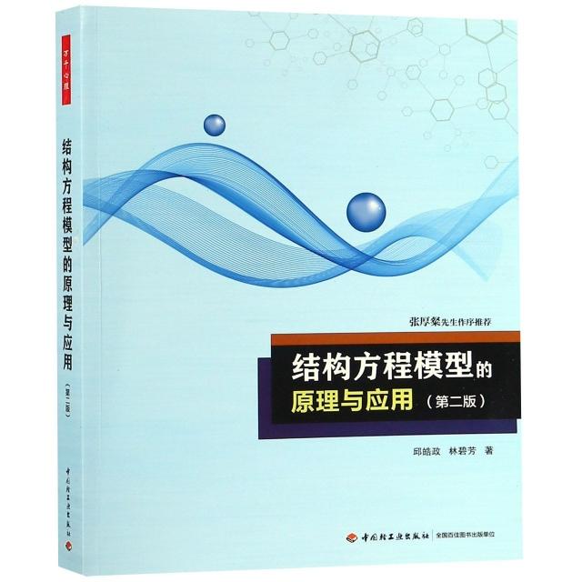 結構方程模型的原理與應用(第2版)