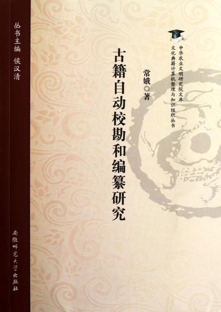 古籍自動校勘和編纂研究/文化典籍計算機整理與知識組織叢書/中華農業文明研究院文庫