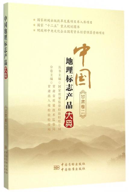 中國地理標志產品大典(甘肅卷2)