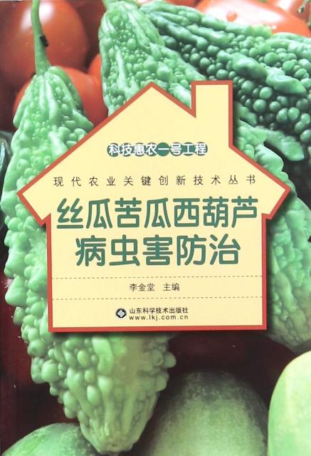 絲瓜苦瓜西葫蘆病蟲害防治/現代農業關鍵創新技術叢書