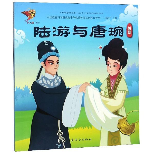 陸遊與唐婉(越劇)