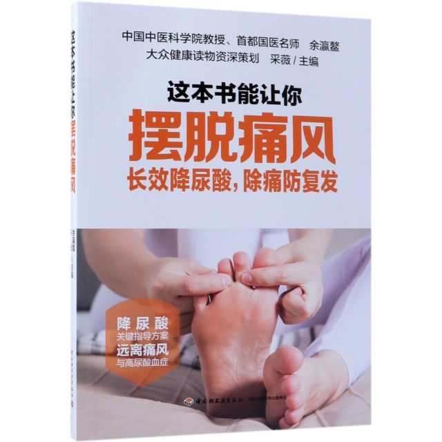 這本書能讓你擺脫痛風(長效降尿酸除痛防復發)
