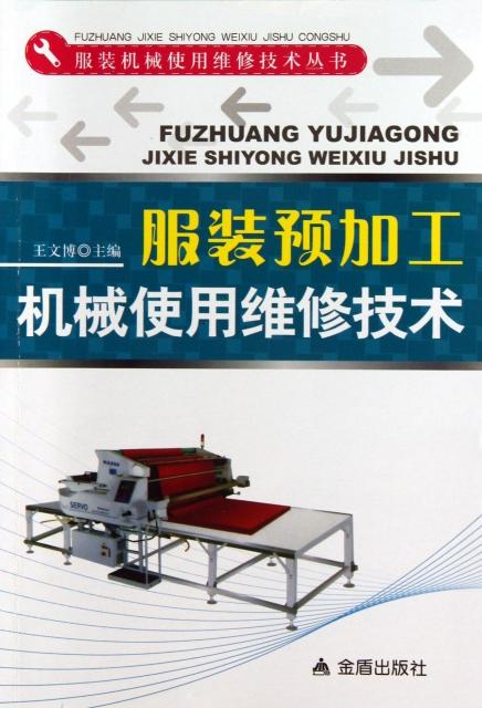 服裝預加工機械使用維修技術/服裝機械使用維修技術叢書