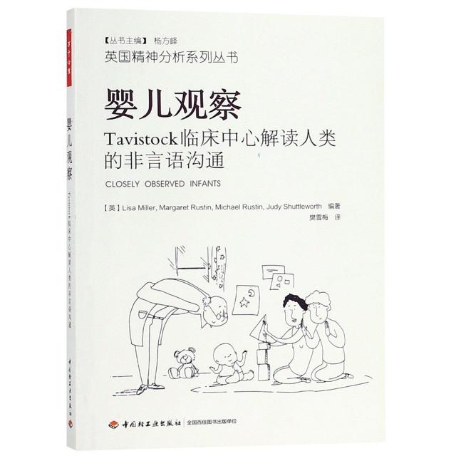 嬰兒觀察(Tavistock臨床中心解讀人類的非言語溝通)/英國精神分析繫列叢書