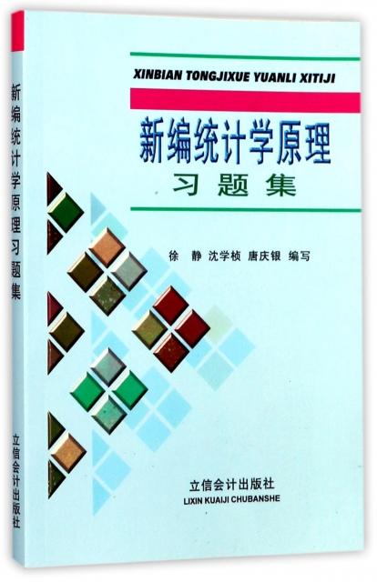 新編統計學原理習題集