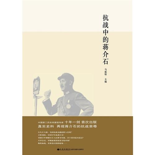 抗戰中的蔣介石