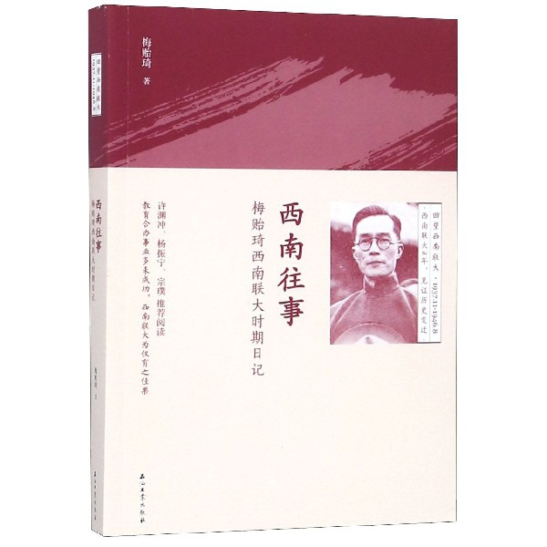 西南往事(梅貽琦西南聯大時期日記)