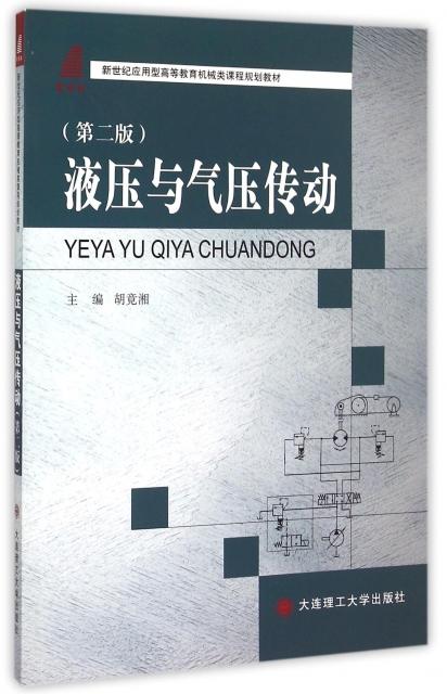 液壓與氣壓傳動(第2版新世紀應用型高等教育機械類課程規劃教材)