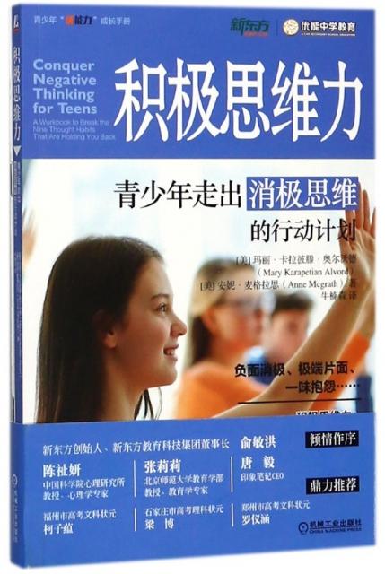 積極思維力(青少年走出消極思維的行動計劃)/青少年優能力成長手冊
