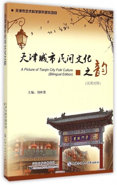 天津城市民間文化之韻
