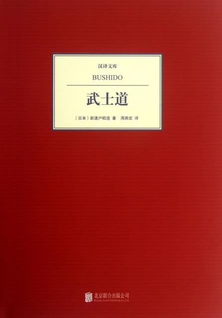 武士道(精)/漢譯文