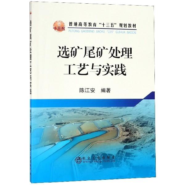 選礦尾礦處理工藝與實踐(普通高等教育十三五規劃教材)