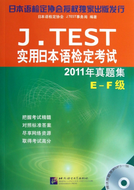 J.TEST實用日本語檢定考試(附光盤2011年真題集E-F級)