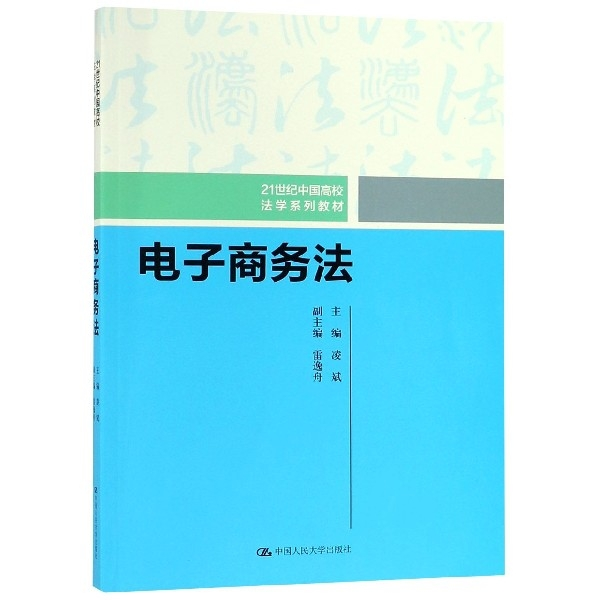 電子商務法(21世紀中國高校法學繫列教材)