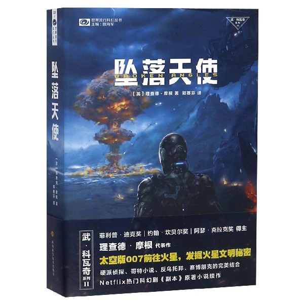 墜落天使/武·科瓦奇繫列/世界流行科幻叢書