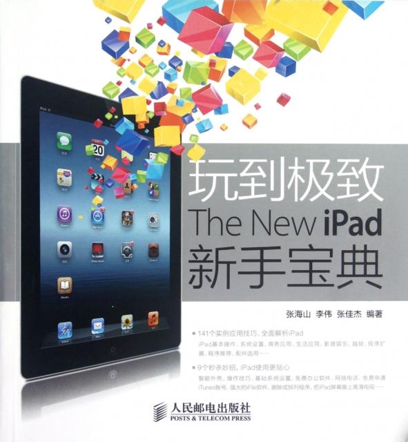 玩到極致(The New iPad新手寶典)