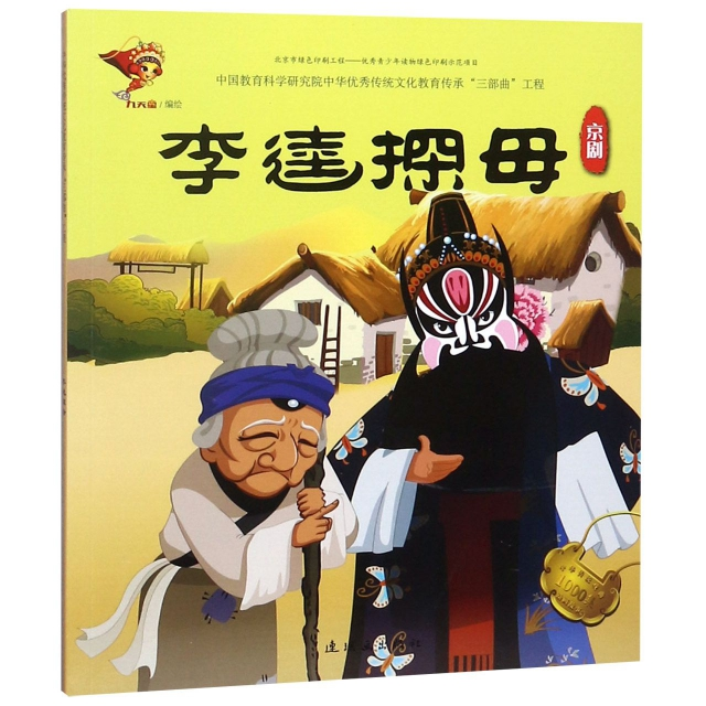 李逵探母(京劇)