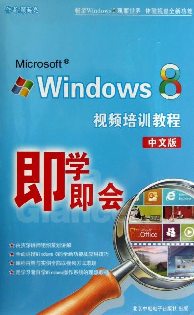 DVD-R Windows8視頻培訓教程<中文版>即學即會(2碟裝)