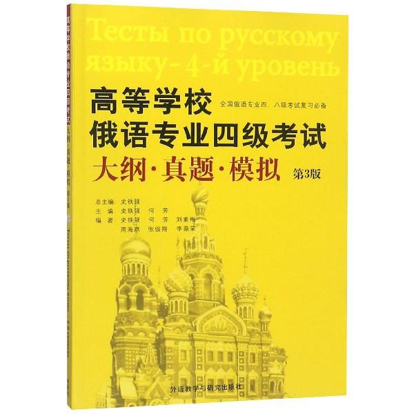 高等學校俄語專業四級考試大綱真題模擬(第3版)