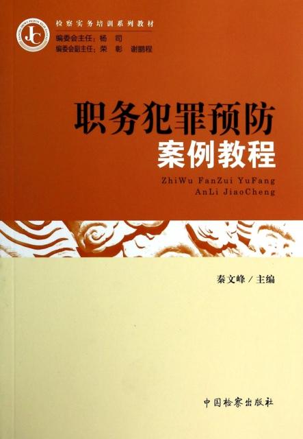職務犯罪預防案例教程(檢察實務培訓繫列教材)