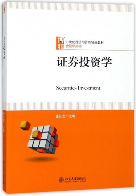 證券投資學(21世紀經濟與管理精編教材)/金融學繫列