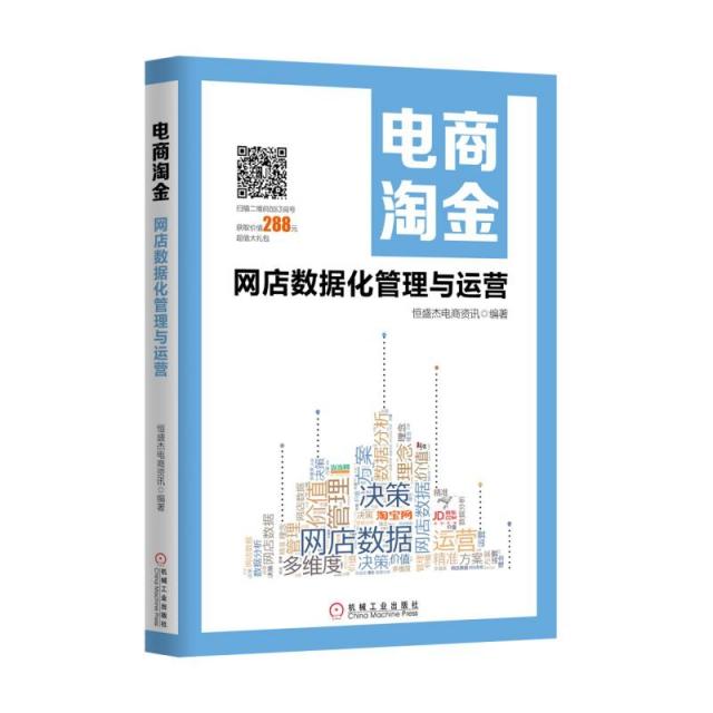 電商淘金(網店數據化管理與運營)
