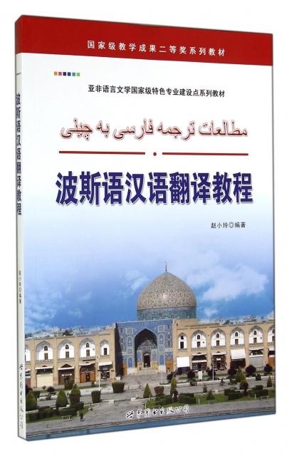 波斯語漢語翻譯教程(亞非語言文學國家級特色專業建設點繫列教材)