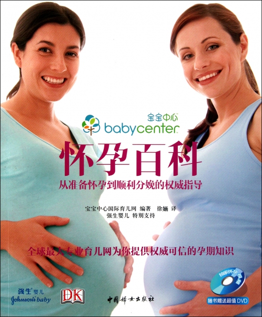 懷孕百科(附光盤從準備懷孕到順利分娩的權威指導)