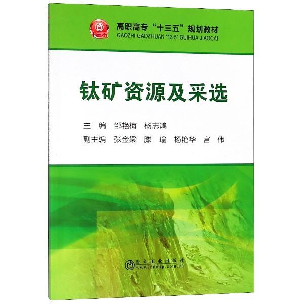 鈦礦資源及采選(高職高專十三五規劃教材)