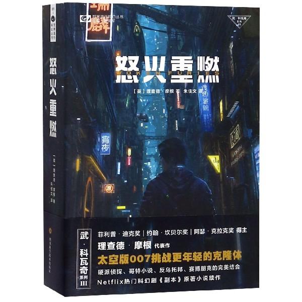 怒火重燃/武·科瓦奇繫列/世界流行科幻叢書