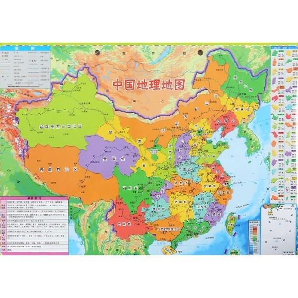 中國地理地圖/國防教育地圖繫列
