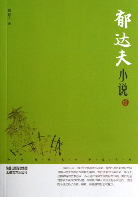 郁達夫小說(鋻賞版)
