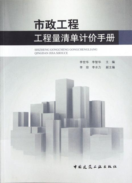 市政工程工程量清單計