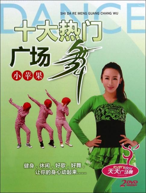 DVD十大熱門廣場舞