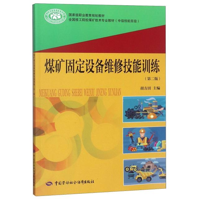 煤礦固定設備維修技能訓練(中級技能層級第2版全國技工院校煤礦技術專業教材)