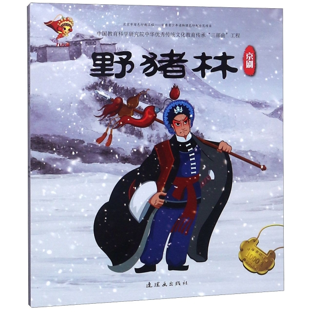 野豬林(京劇)