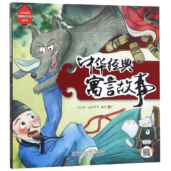 中華經典寓言故事/中華優秀傳統文化叢書